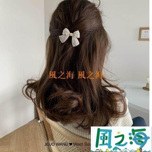 髪夾精致珍珠蝴蝶結BB夾女髮飾頭飾邊夾頂夾新款髮卡髮夾【風之海】
