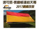 丹大戶外【SCOODA】速可搭客廳帳連接用-5*5m鋼鐵小天幕 YK-200-2
