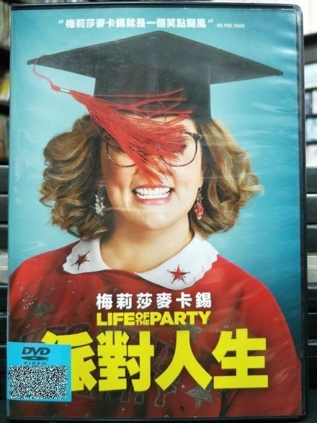 挖寶二手片-P25-047-正版DVD-電影【派對人生】-班法爾科內 瑪莉莎麥卡錫 麥特華許(直購價)