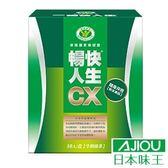 暢快人生CX 10包/盒 x 1