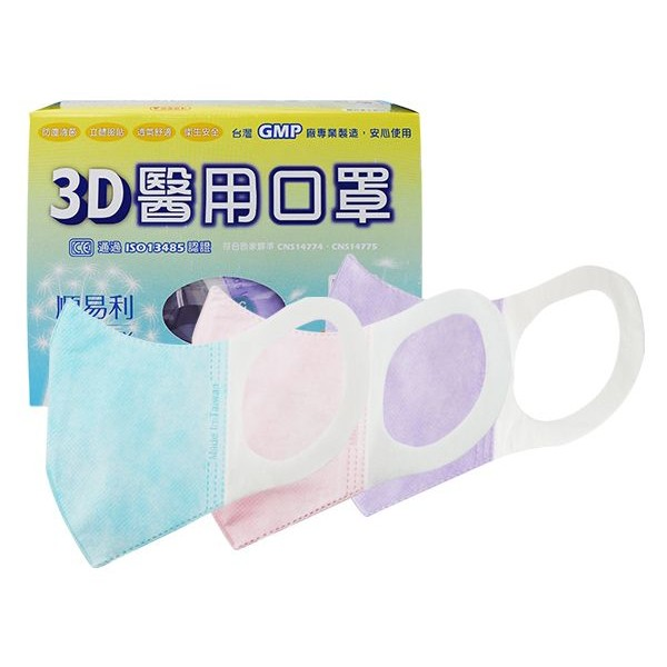 順易利 成人3D立體醫用口罩(50入)素色紫/素色藍 款式可選【小三美日】 醫療口罩