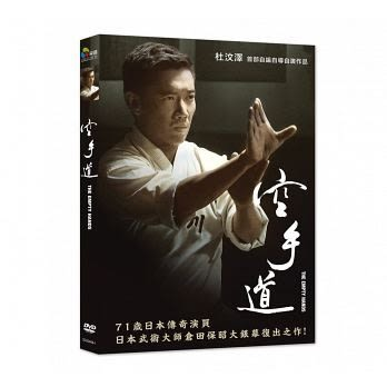 空手道 DVD The Empty Hands 免運 (購潮8)