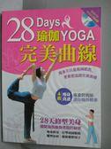 【書寶二手書T9/美容_ZJB】28天瑜伽完美曲線_矯江林_附光碟