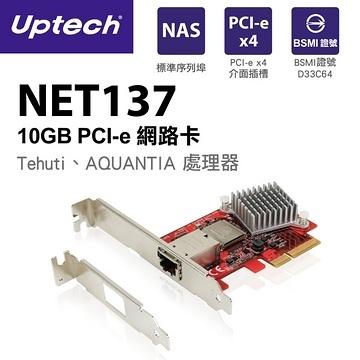 NET137 10GB PCI-e 網路卡