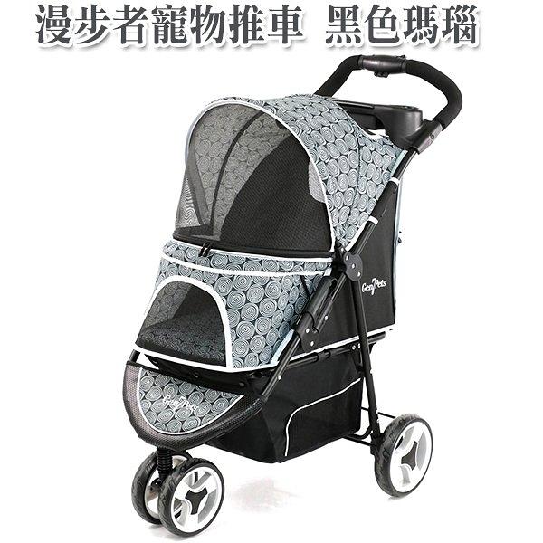 台北汪汪Gen7pets 漫步者寵物推車 黑色瑪瑙/豹紋 2色 建議載重22.67Kgs/50磅