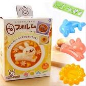 【DI420】兔子海豚米飯模具4件組 DIY便當 蓋飯咖哩飯 4件套組飯糰模具 EZGO商城
