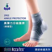 【歐活保健OPPO護具】踝關節保護│預防韌帶及肌肉扭拉傷│高彈力分級 (#2902)