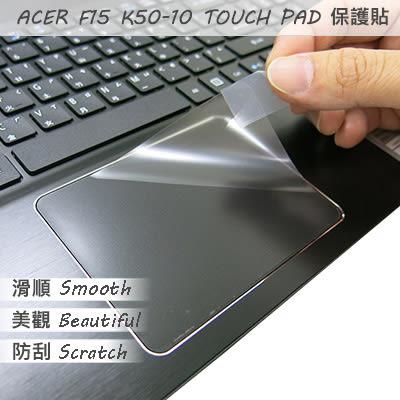 【Ezstick】ACER F15 K50-10 系列專用 TOUCH PAD 抗刮保護貼