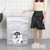 洗衣機防塵罩美的專用滾筒式洗衣機罩全自動防水防曬保護套子cp1425【宅男時代城】