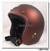 【ASIA 706 精裝 復古帽 安全帽】消光紅棕、內襯全可拆