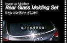 【車王汽車精品】現代 ix35 後窗飾條 後車窗電鍍亮條 後窗戶亮條 韓國版本