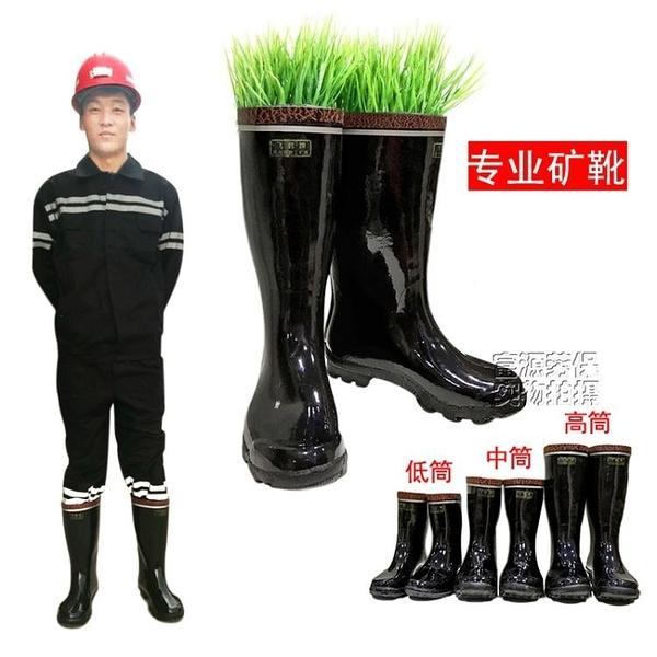 雨鞋高筒雨鞋煤礦礦工勞保雨鞋半筒橡膠水鞋中筒工礦靴男雨鞋  伊蘿