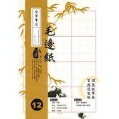 《☆享亮商城☆》P-212 12格毛邊紙(竹子漿) 我愛中華