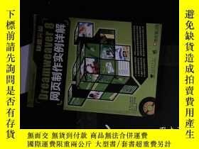 二手書博民逛書店快速突破罕見dreamweaver 8網頁製作實例詳解Y2066