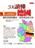 (二手書)3天讀懂德國:讓你著迷的國家、值得效法的人民