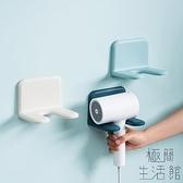 浴室收納免打孔置物架掛架風筒支架電吹風壁掛架子【極簡生活】