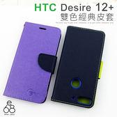 經典皮套 HTC Desire 12+ 6吋 手機殼 12 Plus 翻蓋 保護套 簡單 方便 低調 素色 插卡 磁扣