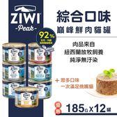 【SofyDOG】ZiwiPeak巔峰 92%鮮肉無穀貓主食罐-七口味混搭12件(185g) 貓罐 成貓