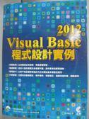 【書寶二手書T2/電腦_XGB】Visual Basic 2012 程式設計實例_吳燦銘_附光碟