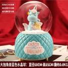 少女心獨角獸水晶球擺件飄雪卡通彩虹八音音樂盒兒童生日禮物