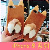 【萌萌噠】iPhone 8 / 8 Plus  創意秋冬新款 可愛毛絨柯基犬 狗狗耳朵保護殼 半包硬殼 手機殼 手機套