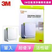 3M 超優淨型空氣清淨機替換濾網