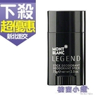 Mont blanc LEGEND 萬寶龍 傳奇經典 男性 體香膏 75g