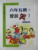 【書寶二手書T1/兒童文學_B15】六年五班,愛說笑_洪志明