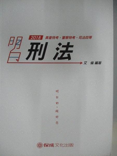 【書寶二手書T5/進修考試_DBU】明白2018高普特考_刑法_艾倫