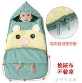 新生嬰兒防驚跳襁褓睡袋寶寶0防踢被1歲包被天四季通用可拆卸  千千女鞋
