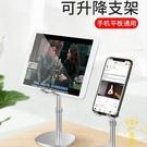 手機支架桌面懶人平板蘋果ipad通用支撐...