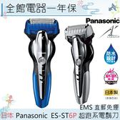【一期一會】【日本代購】日本 Panasonic國際牌 ES-ST6P 電動刮鬍刀 IPX7 ST6P ST6Q 日本直送