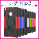 Xiaomi 小米 Max2 6.44吋 輪胎紋手機殼 全包邊背蓋 矽膠保護殼 支架保護套 PC+TPU手機套 炫紋後殼