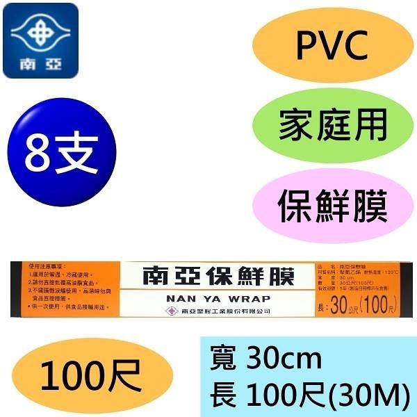 【南紡購物中心】南亞 PVC 保鮮膜 家庭用 (30cm*100尺) (8支)
