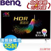 《送壁掛架安裝》BenQ明基 55吋4K HDR護眼液晶電視 55JM700附視訊盒(8/27前買,回函原廠送電影票)