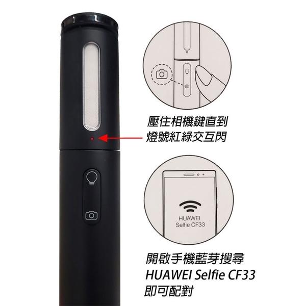 【免運費】HUAWEI 原廠柔光燈 藍牙自拍棒 CF33 【黑】