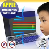 ® Ezstick APPLE MacBook Pro 13 A2251 2020年 防藍光螢幕貼 (可選鏡面或霧面)