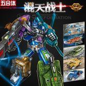 變形玩具金剛混天5組合體大力神套裝汽車機器人模型手辦男孩T