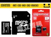 手機8G記憶卡 立達 Gigastone 8G SDHC C4 記憶卡SD 8G 8GB 附轉卡 手機/相機/MP3/行車紀錄器/GPS可用
