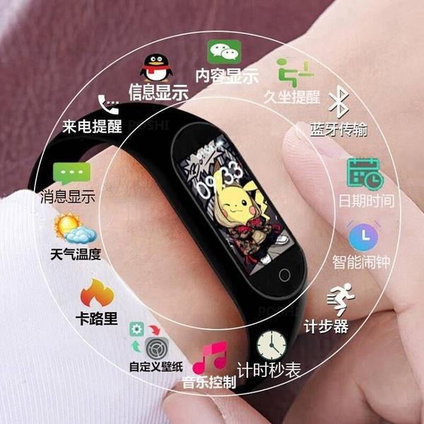 可自定義圖片 藍芽智慧充電手錶男女學生韓版多功能鬧鐘計步來電 【七七小鋪】