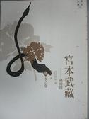 【書寶二手書T5/一般小說_CIR】宮本武藏(貳)-水之卷_吉川英治