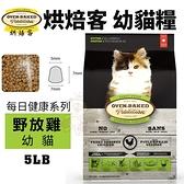 【免運】Oven Baked烘焙客 幼貓糧系列5LB 野放雞配方 貓糧*KING*