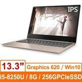 【綠蔭-免運】Lenovo Ideapad 720S 81BV0004TW 13.3吋i5-8250U四核 256G SSD筆記型電腦