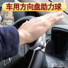 方向盤助力器器手球通用型小轎車通用汽車倒車方向盤輔助拐彎轉輪 電購3C