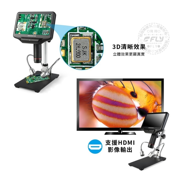 《飛翔無線3C》Andonstar AD407 7吋螢幕HDMI輸出數位顯微鏡│公司貨│清晰顯示 LED蛇管燈