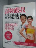 【書寶二手書T1/體育_YJD】請你跟我這樣瘦!:運動貼布瘦身法_林俊言_附光碟