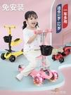 滑板車兒童1-2歲6寶寶三合一可坐小孩踏板劃板女孩單腳滑滑溜溜車 樂活生活館
