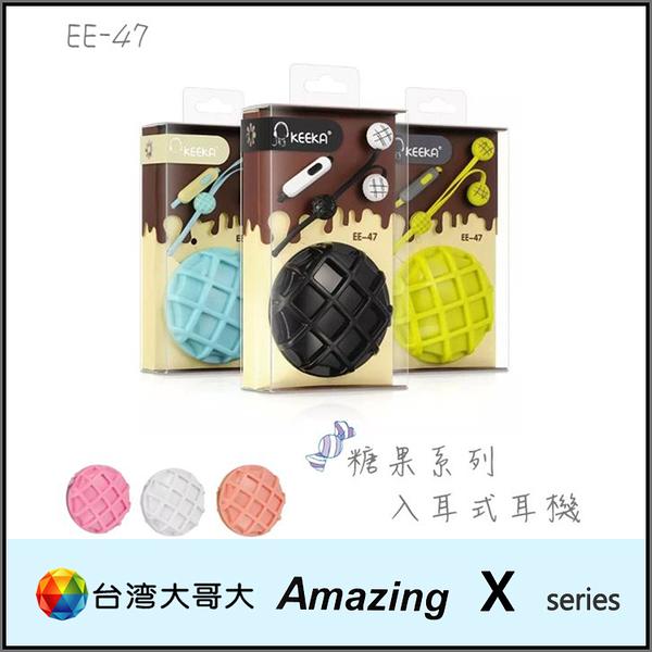 ☆糖果系列 EE-47 入耳式麥克風耳機/台灣大哥大 TWM Amazing X1/X2/X3/X5/X6/X7/X5S