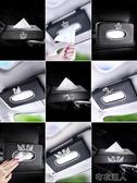 車載紙巾盒創意遮陽板車內椅背紙巾盒車用裝飾用品汽車掛式抽紙盒 布衣潮人