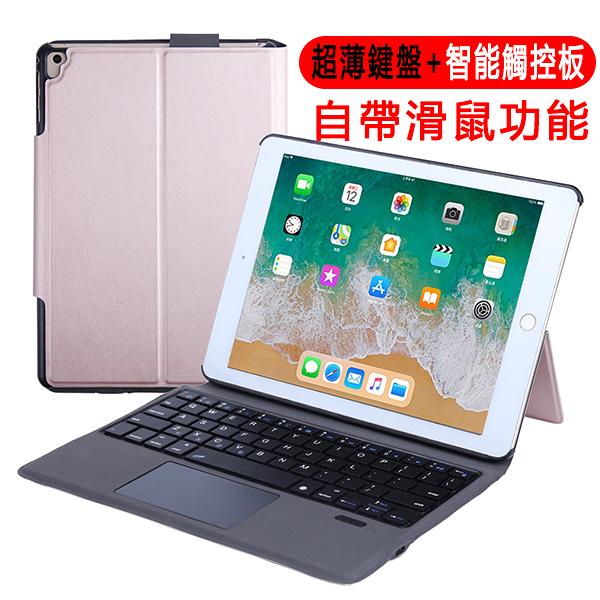 【贈藍牙滑鼠】2019新款iPad10.2吋藍牙鍵盤 觸控板 ipad9.7 pro10.5 新款air2  air3 超薄保護套帶筆槽鍵盤